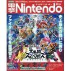 電撃Nintendo 2018年10月号