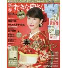 新春すてきな奥さん2018年版 2018年1月号 CHANTO(ちゃんと)増刊