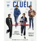 CLUEL home(26) 2018年5月号 CLUEL(クルーエル)増刊