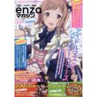 enzaマガジン(1) 2018年8月号 アプリスタイル増刊