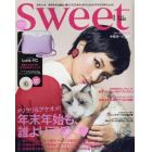 Sweet(スウィート) 2017年1月号