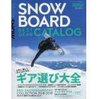 SNOW BOARD BEST GEAR CATALOG 18/19 2018年8月号 フリーラン増刊