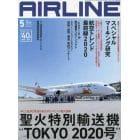 AIR LINE (エアー・ライン) 2020年5月号