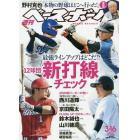 週刊ベースボール 2020年3月16日号
