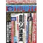 週刊現代 2017年10月28日号