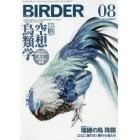 BIRDER 2018年8月号