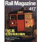Rail Magazine 2018年6月号