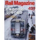Rail Magazine 2018年10月号