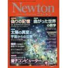 Newton(ニュートン) 2018年5月号