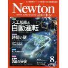 Newton(ニュートン) 2018年8月号