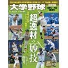 大学野球 2020 春季リーグ展望号 2020年4月号 週刊ベースボール増刊