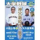 大学野球 2019 春季リーグ展望号 2019年4月号 週刊ベースボール増刊