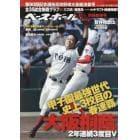 第90回選抜高校野球決算号 2018年5月号 週刊ベースボール増刊