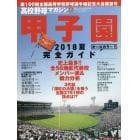 2018 甲子園展望号 2018年8月号 週刊ベースボール増刊