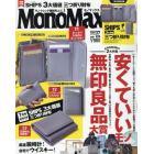 Mono Max(モノマックス) 2020年7月号
