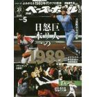 よみがえる1980年代プロ野球(5) 1989 2020年4月号 週刊ベースボール増刊