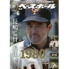 よみがえる1980年代プロ野球(6) 1980 2020年5月号 週刊ベースボール増刊