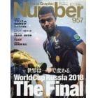 SportsGraphic Number 2018年8月2日号