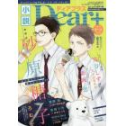 小説Dear+(70) 2018年8月号 小説Wings別冊