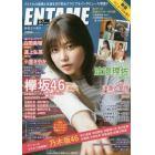 ENTAME(エンタメ) 2020年7月号