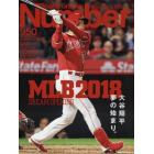 SportsGraphic Number 2018年4月26日号