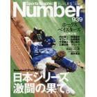 SportsGraphic Number 2017年11月23日号