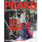 PEAKS(ピークス) 2018年5月号