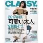 CLASSY.(クラッシィ) 2017年3月号