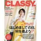 CLASSY.(クラッシィ) 2018年4月号