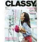 CLASSY.(クラッシィ) 2018年7月号
