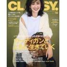 CLASSY.(クラッシィ) 2018年10月号