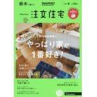 SUUMO注文住宅栃木で建てる 2018年4月号