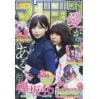 週刊少年マガジン 2018年1月29日号