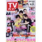 週刊TVガイド(愛媛・高知版) 2018年8月31日号