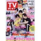 週刊TVガイド(青森・岩手版) 2018年8月31日号
