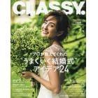 CLASSY.WEDDING 2018年7月号 CLASSY.増刊