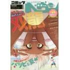 コミックヘヴン 43 2019年9月号 漫画ゴラク増刊