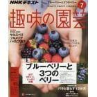 NHK 趣味の園芸 2018年7月号