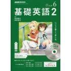 NHK R基礎英語2CD付 2018年6月号