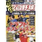 がっつり!プロ野球(21) 2018年11月号 週刊漫画ゴラク増刊