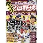 がっつり!プロ野球(24) 2019年11月号 週刊漫画ゴラク増刊