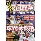 がっつり!プロ野球(19) 2017年12月号 週刊漫画ゴラク増刊