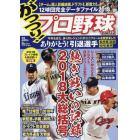 がっつり!プロ野球(22) 2018年12月号 週刊漫画ゴラク増刊