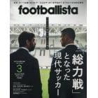月刊footballista 2019年3月号