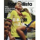 月刊footballista 2018年5月号