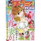 漫画ゴラクスペシャル 2017年5月号 週刊漫画ゴラク増刊
