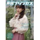 声優プリンセス 2018年1月号 BIG ONE GIRLS(ビッグワ増刊