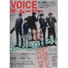 VOICE ザ・ムービー 2019年1月号 BIG ONE GIRLS(ビッグワ増刊