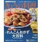 NHK きょうの料理 2017年10月号