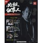 必殺仕事人DVDコレクション全国版 2018年11月20日号